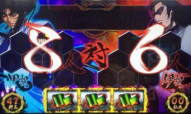 バジリスク絆 8対6 巻物