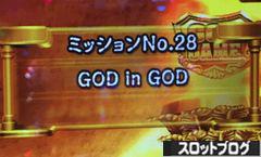 ミリオンゴッド 神々の凱旋 GODinGOD