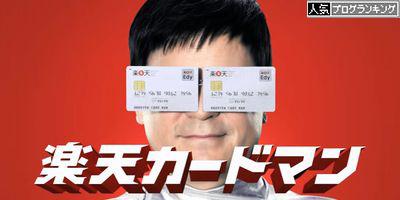 楽天カードマン 川平慈英