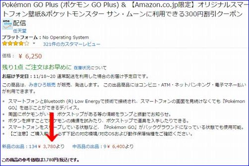 ポケモンGOプラス アマゾン