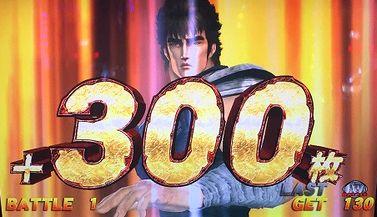 北斗の拳 強敵 無想転生 +300枚
