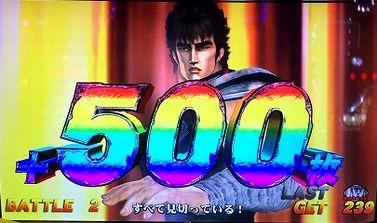 北斗の拳 強敵 継続バトル+500枚
