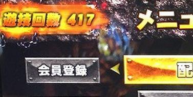北斗の拳 強敵 メニュー画面