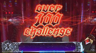 BLOOD+ 二人の女王 オーバー100チャレンジ