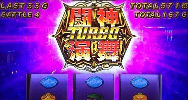 「北斗の拳 修羅の国篇 闘神演舞TURBO」の画像検索結果