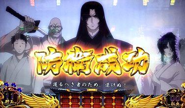 バジリスク3 CZ 争忍チャレンジ 甲賀卍谷防衛戦 室賀豹馬 防衛成功