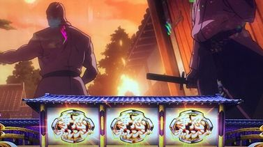 バジリスク3 CZ 争忍チャレンジ揃い
