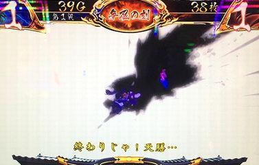 バジリスク3 金文字 終わりじゃ!天膳・・・