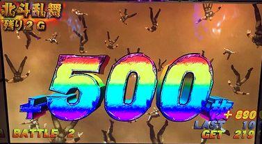 北斗の拳 強敵 北斗乱舞 +500枚 3桁