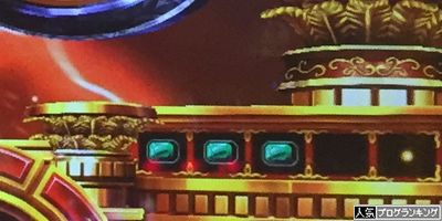 ミリオンゴッド 神々の凱旋 宝石3連