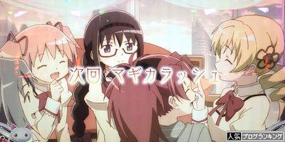 魔法少女まどか☆マギカ2 次回マギカラッシュ直撃