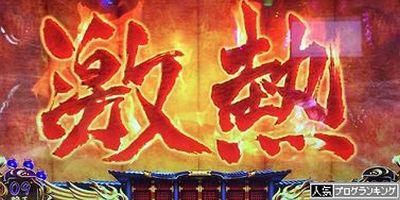 バジリスク3 駿府城ミッション 激熱