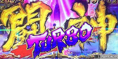 北斗の拳 修羅の国篇 闘神ターボ