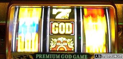 ミリオンゴッド 神々の凱旋 中押し中段GOD図柄