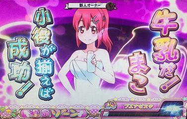 G1優駿倶楽部 温泉ゾーン 牛乳だ!まこ!