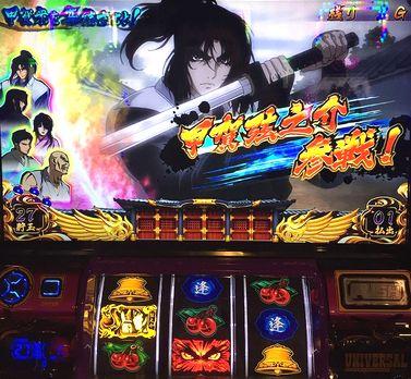 バジリスク3 卍谷防衛戦 弦之介レインボー 強チェリー