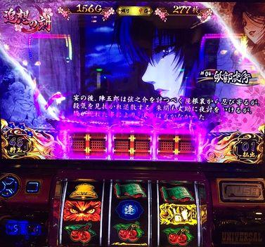 バジリスク3 追想の刻 紫エフェクト 強チェリー
