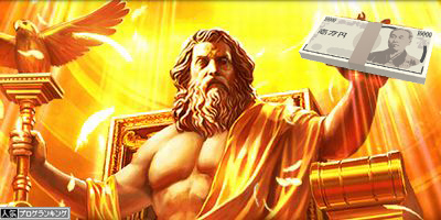 ミリオンゴッド 神々の凱旋 税金 パチンコパチスロ