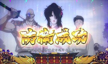 バジリスク3 甲賀卍谷防衛戦 陽炎 防衛成功