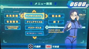 宇宙戦艦ヤマト2199 メニュー画面