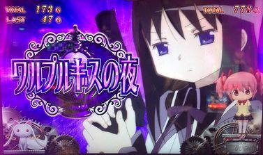 魔法少女まどか☆マギカ2 ワルプルギスの夜