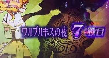 魔法少女まどか☆マギカ2 ワルプルギスの夜 7戦目 マミ