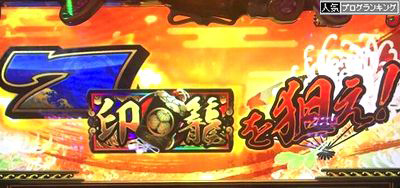 ぱちスロ水戸黄門 勧善懲悪ボーナス