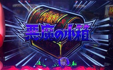 キン肉マン 夢の超人タッグ編 悪魔の小箱
