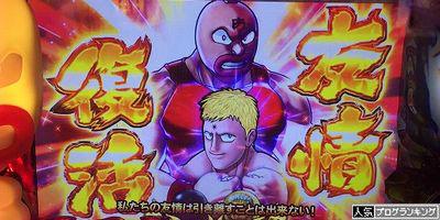 キン肉マン 夢の超人タッグ編 友情復活