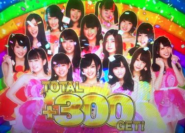 AKB48 バラの儀式 てっぺんチャレンジ+300