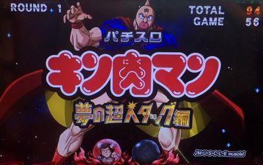 キン肉マン 夢の超人タッグ編