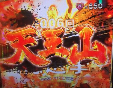 AKB48 勝利の女神 天王山