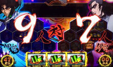 バジリスク絆 9対7 巻物