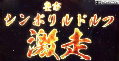 G1優駿倶楽部 シンボリルドルフ