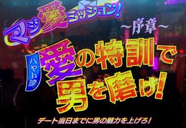 鬼浜爆走紅蓮隊 愛 マジ愛ミッション