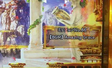 ミリオンゴッド 神々の凱旋 アメグレ ユニメモ