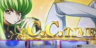 コードギアス CC