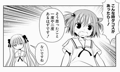 咲 片岡優希 タコス