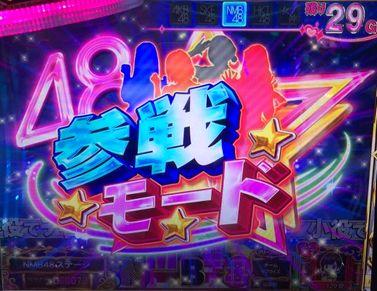 AKB48 勝利の女神 参戦モード
