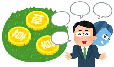仮想通貨MLM 詐欺