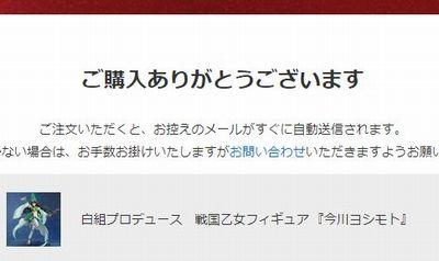 戦国乙女 今川ヨシモト 白組フィギュア