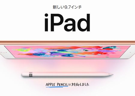 新型iPad Apple Pencil