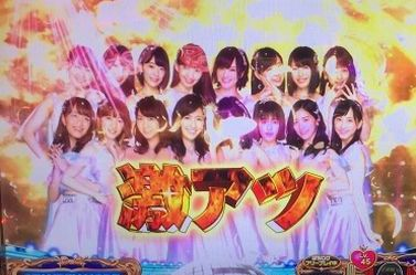 AKB48 勝利の女神 激アツ
