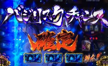 バジリスク3 バジリスクチャンス ボーナス