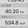ロードバイク 初心者 1ヶ月 距離