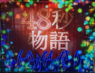 AKB48 勝利の女神 48秒物語