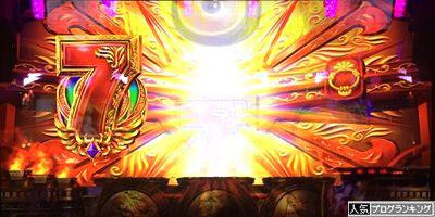 ミリオンゴッド 神々の凱旋 GOD 天空の扉 第一停止7図柄