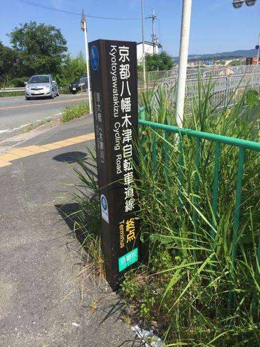 京都八幡木津自転車道線 終点
