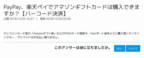 ペイペイ PayPay ファミマ アマギフ