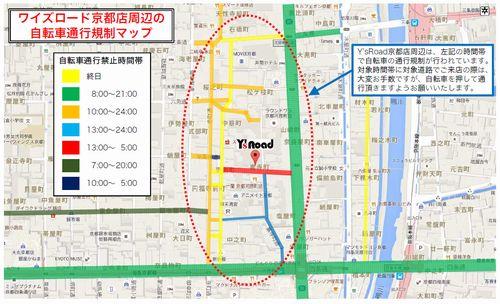 ビアンキストア京都 ビアンキショップ ワイズロード 自転車通行規制マップ